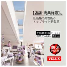【店舗・商業施設】FCMフィックスタイプ 製品画像