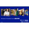【資料】Windows Embedded Server 新情報 製品画像