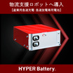 【産業用急速充電・急速放電専用電池】物流支援ロボットへ導入 製品画像