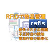 工具の持ち出し管理や棚卸に!RFID資産管理システム_rafis 製品画像