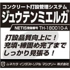 【NETIS登録】薄型シート状センサ『ジュウテンミエルカ(R)』 製品画像