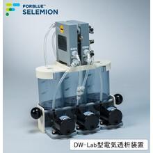 イオン交換膜『セレミオン』電気透析装置 製品画像