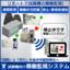 リモートで≪複数台の動きを監視≫試験機向け『稼働監視システム』 製品画像