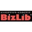 営業管理ツール『BizLib』 製品画像