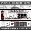 【JPG ZERO】長時間運転用発電機専用エンジンオイル 製品画像