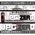 エンジンオイル【JPG ZERO】発電機専用 製品画像