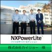 『NXP FSE』導入事例≪株式会社カイジョー 様≫ 製品画像