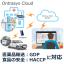 GDP、HACCPに!温度管理システム「オントレイシスクラウド」 製品画像