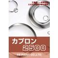カプロン2500 製品画像