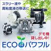 圧縮エアー駆動のダブルダイヤフラムポンプ『TCシリーズ』 製品画像