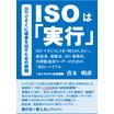 ISO9001/品質マネジメントシステムでお悩みの組織の皆様へ 製品画像
