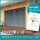 ZEH+快適性を求めるビルダーの皆さまへ! 製品画像