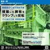 装置『材料反転機』 製品画像