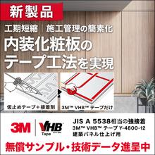 『3M(TM) VHB(TM) テープ Y-4800-12』 製品画像