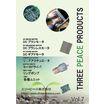 スリーピース『モータ製品カタログ』最新版 製品画像