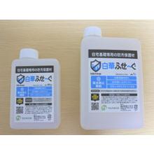住宅基礎専用の防汚保護剤『白華ふせーぐ』 製品画像