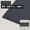 プリプレグや表面仕上もカスタマイズ可能!カーボンパーツ加工 製品画像
