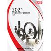 新総合カタログ「KHK2021」12月にリリース予定 製品画像