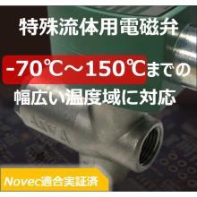 【モーター弁の代替に】広温度範囲対応(-70℃~150℃)電磁弁 製品画像