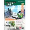 凍結防止剤散布機『ZEST(ZSシリーズ・ZPシリーズ)』 製品画像