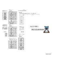 Vol.2(材料) 真空注型使用材料 製品画像