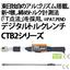 東日増し締めトルク測定用デジタルトルクレンチCTB2 製品画像