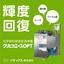 光学部材用金型洗浄機『クリピカエースOPT』 製品画像