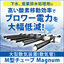 大型散気装置(散気管)『M型チューブ Magnum』 製品画像
