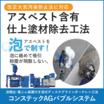 石綿(アスベスト)含有外壁塗装材の除去工法『AGバブルシステム』 製品画像