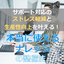 コールセンターの在宅シフトを加速する「ナレッジ活用術」 製品画像