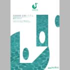 株式会社アイソテック『医療建築・設備システム』総合カタログ 製品画像