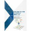 DNA/抗体/タンパク質集積チップ(マイクロアレイ)制作サービス 製品画像