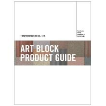 インターロッキングブロックの総合カタログ 製品画像