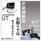 お困りごと解決事例【非破壊検査】 製品画像