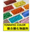 TOMATEC COLOR ◆『複合酸化物顔料』 製品画像
