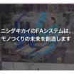 【導入事例集進呈】特殊工作機械・専用機のオーダーメイド承ります! 製品画像