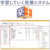 建設業の働き方改革に! 積算見積専用ソフト『楽王』シリーズ 製品画像