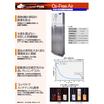 冷却水系用脱酸素防錆装置【O₂-Free Air】*チラー水向け 製品画像