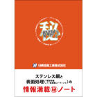 ステンレス鋼・電解研磨・コーティング解説書※無料進呈中! 製品画像