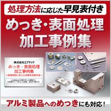 『めっき・表面処理 加工事例集』※無料進呈中 製品画像