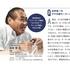 トヨタ技術会の会報誌「TES MAGAZINE」に当社が掲載 製品画像