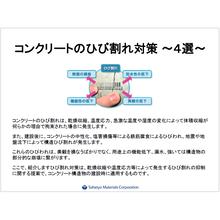 【資料】コンクリートのひび割れ対策 ~4選~ 製品画像