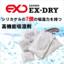 高性能吸湿剤『EX-DRY』【サンプル進呈中】 製品画像