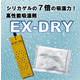 高性能吸湿剤『EX-DRY』 製品画像