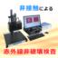 【適用事例進呈中】 小型卓上タイプからインライン検査装置まで 製品画像