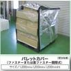 カスタマイズ可能な低温輸送カバーです。 製品画像