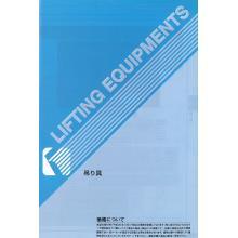 『吊り具 製品カタログ』 製品画像