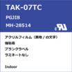 TAK-07TC CUL規格ラベル 製品画像