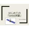 【資料】初めての「GNSS測量」 製品画像