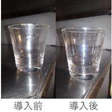 【FSD全自動軟水器導入事例】グラス、食器の洗い上がりが悪い 製品画像